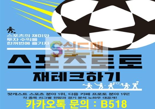 아약스 PSV 7월28일 네슈퍼컵 아이언맨분석