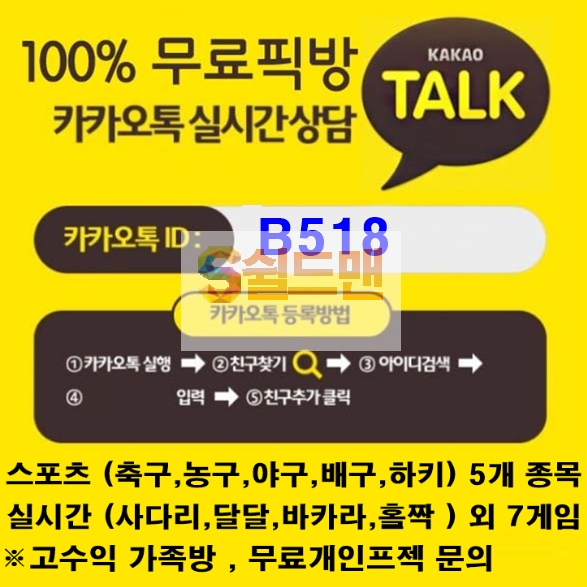 FC서울 대구FC 8월2일 K리그 아이언맨분석
