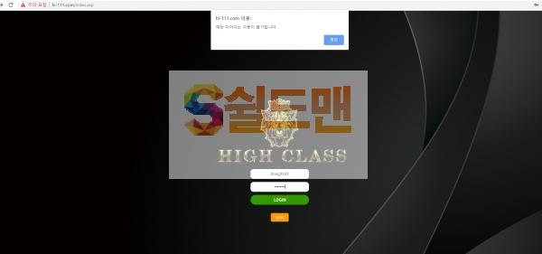 [먹튀사이트검거] 하이클래스 HIGHCLASS 먹튀 hi-111.com 토토먹튀