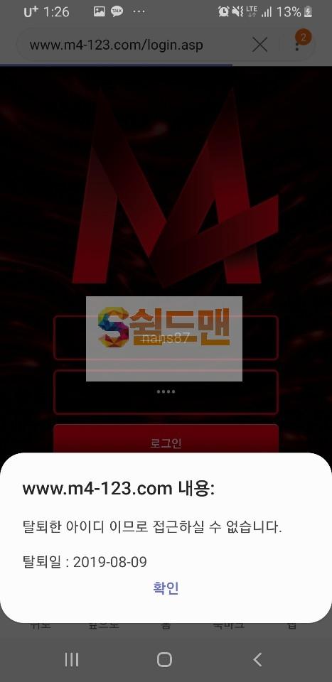 [먹튀사이트검거] 엠포 M4 먹튀 m4m4-7.com 토토먹튀