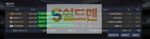 [먹튀사이트검거] 82벳 82BET 먹튀 xo-82.com 토토먹튀