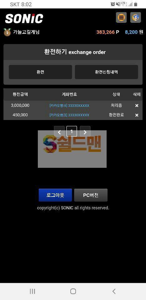 [먹튀사이트검거] 소닉 SONIC 먹튀 sn-666.com 토토먹튀