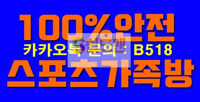 전북현대 성남FC 8월24일 K리그 아이언맨분석