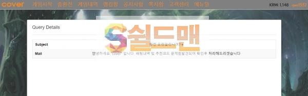 [먹튀사이트검거] 커버 COVER 먹튀 cvr-236.com 토토먹튀