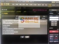 [먹튀사이트검거] 수선화 먹튀 su-sun.com 토토먹튀