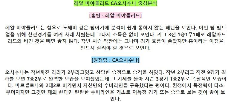 9월15일 해외 축구 레알 바야돌리드 CA사수나 경기 아이언맨 분석