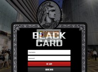 [먹튀사이트검거] BLACK CARD 거탑 먹튀 http://bcard-77.com 토토먹튀