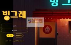 [쉴드맨] 공식 인증업체 3호 - 빙그레