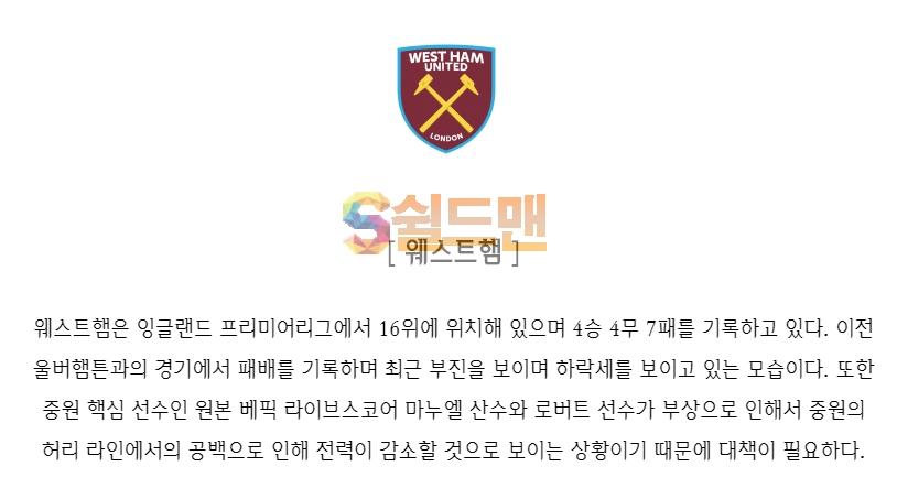 12월10일 해외축구픽
