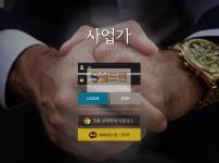 [먹튀사이트검거] 사업가 먹튀 sa-sk.com 토토먹튀