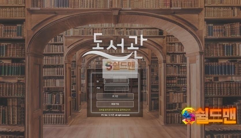[먹튀사이트검거] 도서관 먹튀 ds-488.com 토토먹튀