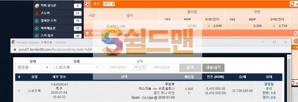 [먹튀사이트검거] IGC 먹튀 igc-11.com 토토먹튀