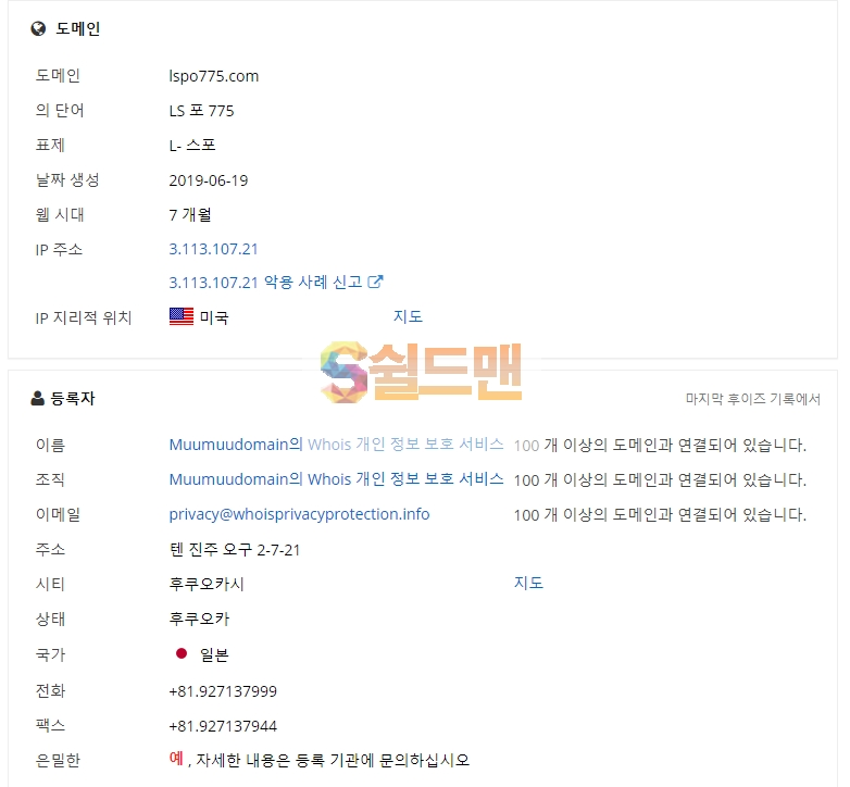 [먹튀사이트검거] 라스포 먹튀검증 LSPO 먹튀확정 lspo775.com 토토먹튀