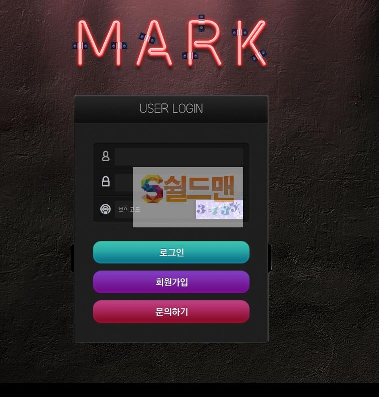 [먹튀사이트검거] 마크 먹튀검증 MARK 먹튀확정 ma-k4.com 토토먹튀