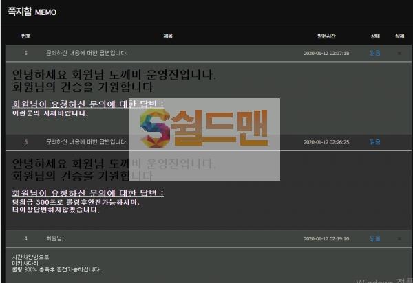 [먹튀DB] 도깨비먹튀 gb-11.com 토토먹튀 검증사이트 쉴드맨