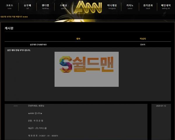 [먹튀사이트검거] ANN먹튀 tann24.com 토토먹튀 검증사이트 쉴드맨