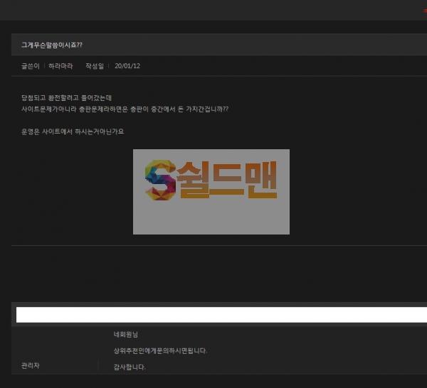 [먹튀사이트검거] 더블유먹튀 W먹튀 wbet01.com 토토먹튀 검증사이트 쉴드맨