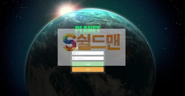 [먹튀사이트검거] 플라넷 PLANET 먹튀 pl-bo.com 토토먹튀