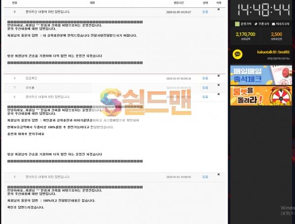 [먹튀사이트검거] 버닝썬 BURNING SUN 먹튀 bns-102.com 토토먹튀