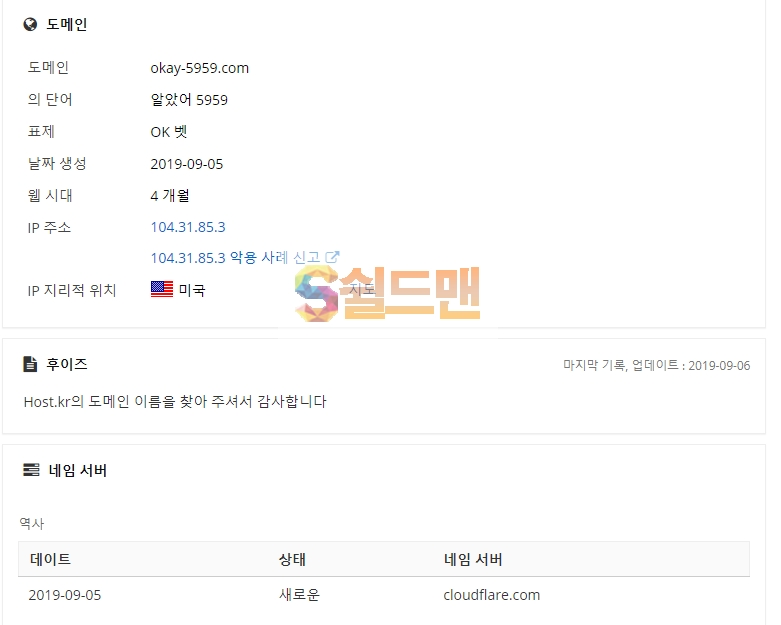 [먹튀사이트검거] 오케이벳 먹튀검증 OKBET 먹튀확정 okay-5959.com 토토먹튀