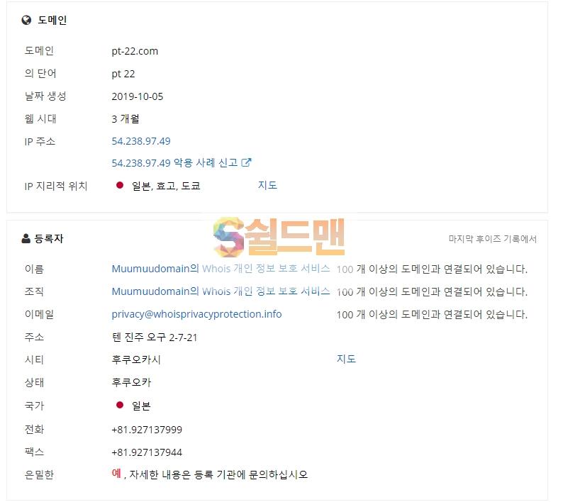[먹튀사이트검거] 팬텀 먹튀검증 PHANTOM 먹튀확정 pt-22.com 토토먹튀