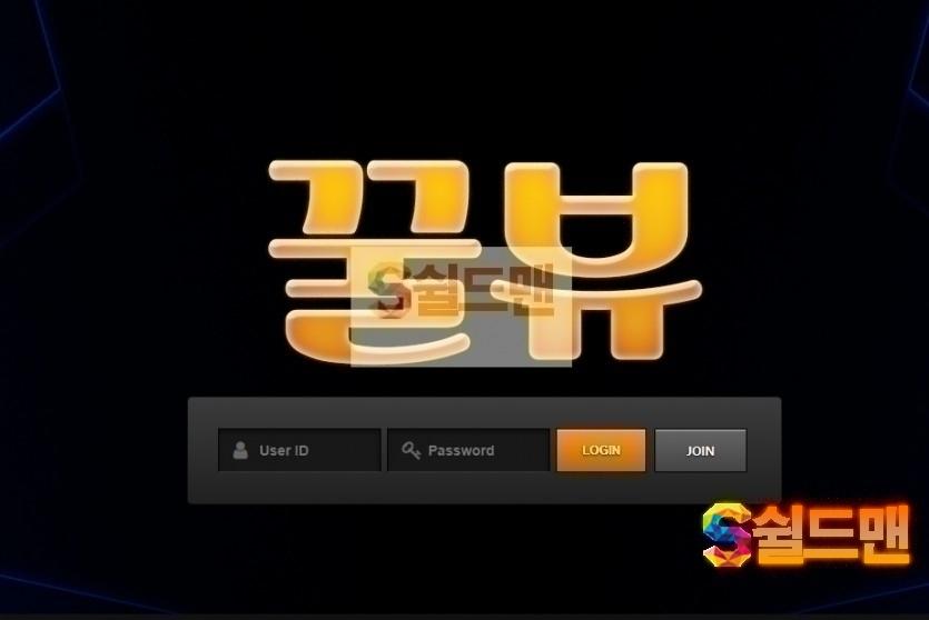[먹튀사이트검거] 꿀뷰 먹튀검증 꿀뷰 먹튀확정 honeyjam-03.com 토토먹튀