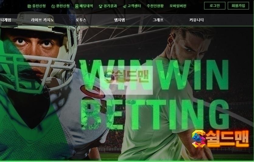 [쉴드맨] 공식 인증업체 - 윈윈