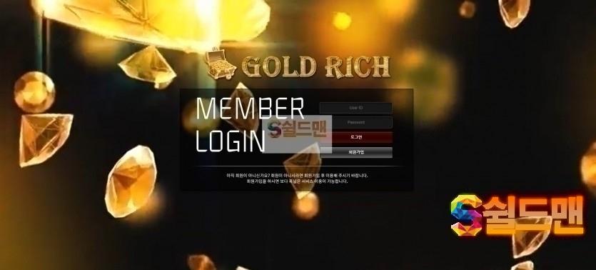 [먹튀사이트검거] 골드리치 먹튀 GOLD RICH 먹튀확정 grich-2.com 토토먹튀