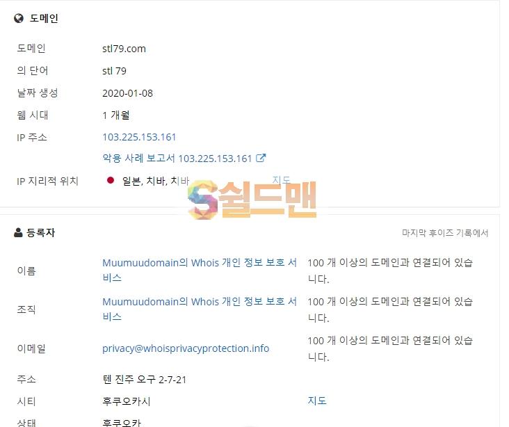 [먹튀사이트] 별빛 먹튀  DTANLIGHT 먹튀확정 stl79.com 토토 사이트
