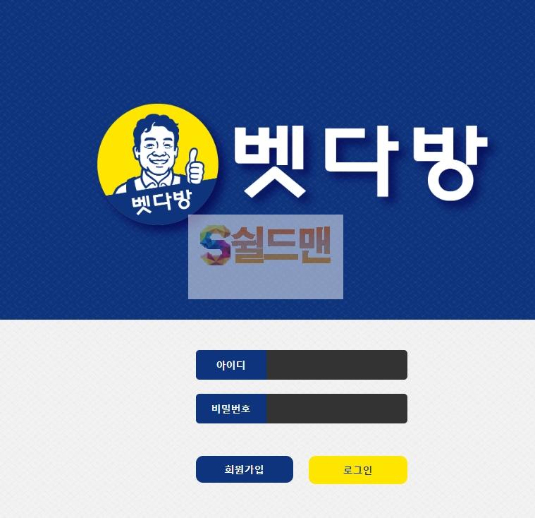[먹튀사이트] 뱃다방 먹튀 BETDABANG 먹튀확정 betda56.com 토토 사이트
