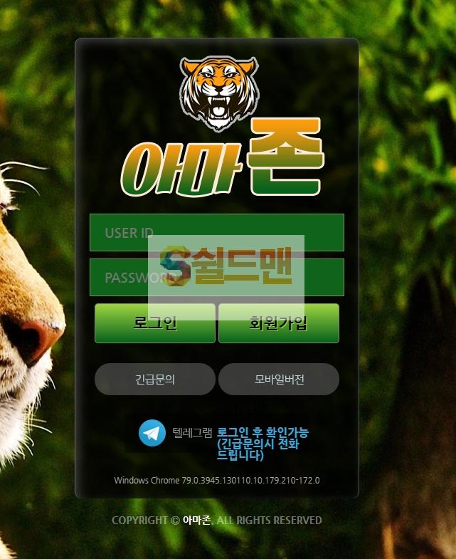 [먹튀사이트] 아마존 먹튀 AMZON 먹튀확정 amz20.com 토토 사이트