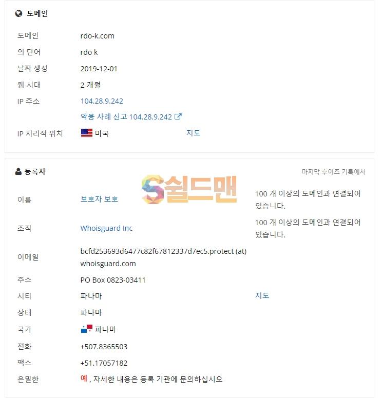 [먹튀사이트] 라디오 먹튀 RADIO 먹튀확정 rdo-k.com 토토 사이트
