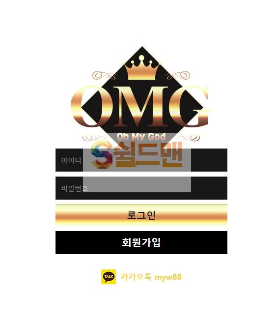 [먹튀사이트] 오엠쥐 먹튀 OMG 먹튀확정 myw-x.com 토토 사이트