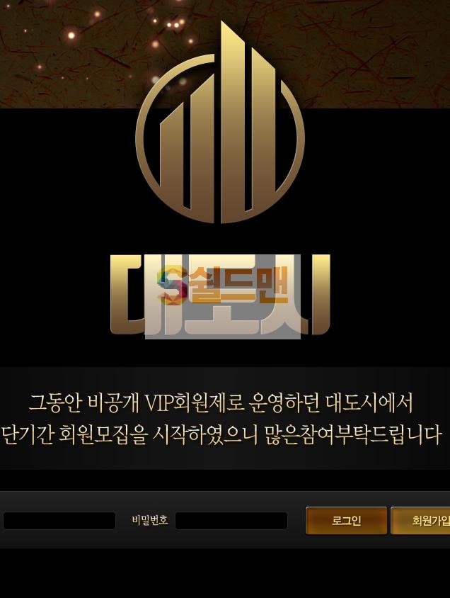 [먹튀사이트] 대도시 먹튀 대도시 먹튀확정 ddx-8282.com 토토 사이트