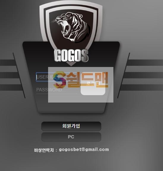 [먹튀사이트] 고고스 먹튀 GOGOS 먹튀확정 ooook-90.com 토토 사이트