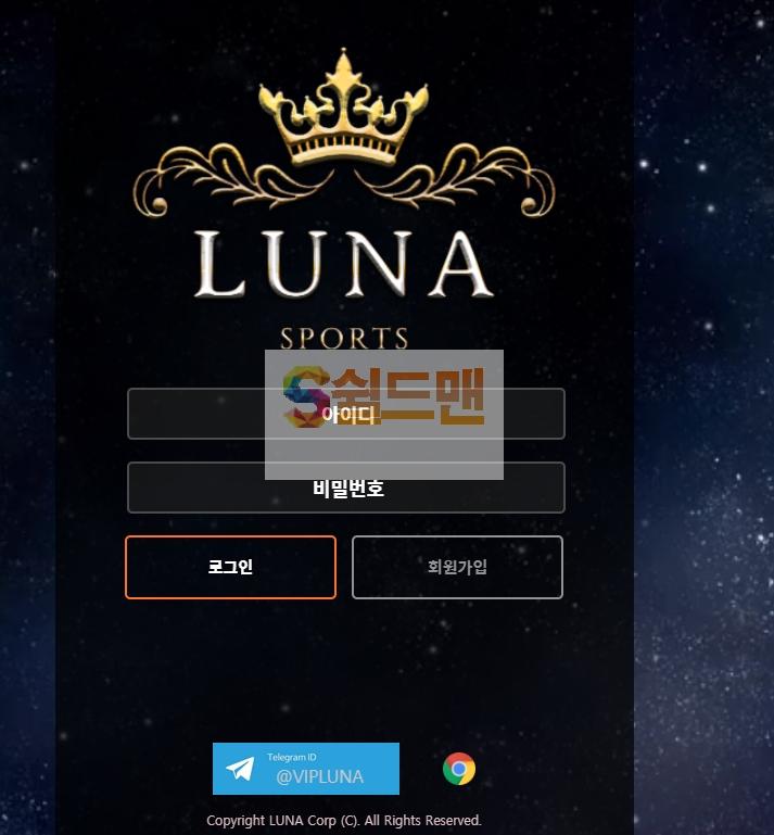 [먹튀사이트] 루나 먹튀 LUNA 먹튀확정 nana46.com 토토 사이트