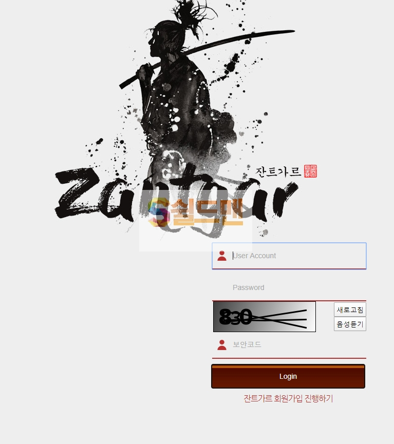 [먹튀사이트] 잔트가르 잔트가르 먹튀  먹튀확정 zan-77.com 토토 사이트