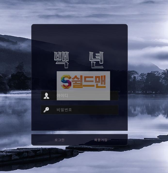 [먹튀사이트] 백년 먹튀 백년 먹튀확정 by-105.com 토토 사이트