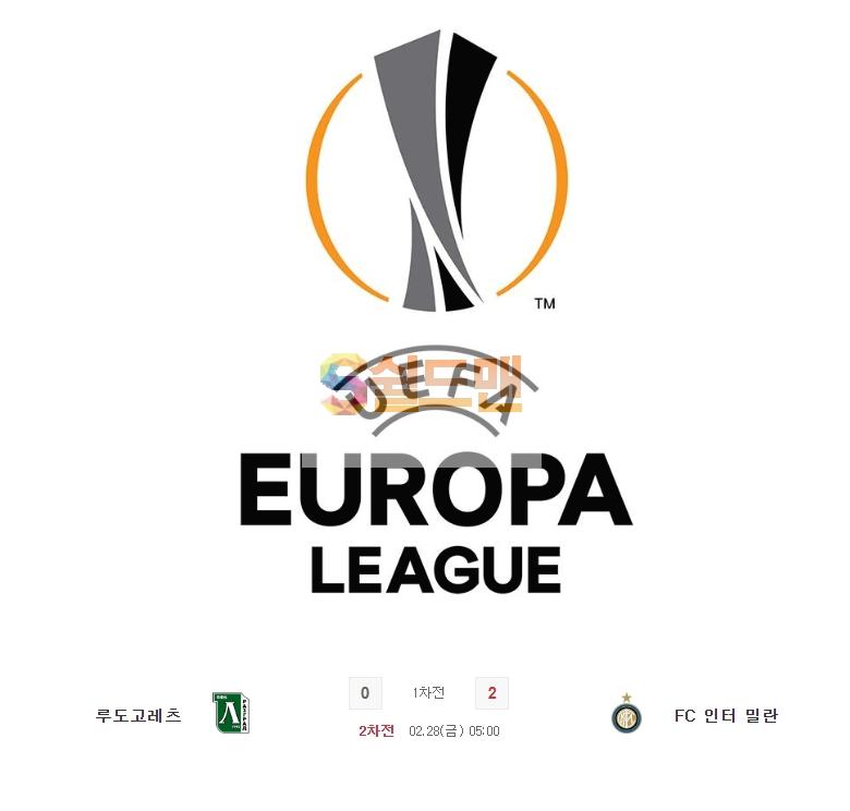 UEFA 2월 28일 유로파 인터 밀란 VS 루도고레츠 라즈그라드 경기분석 및 쉴드맨 추천픽