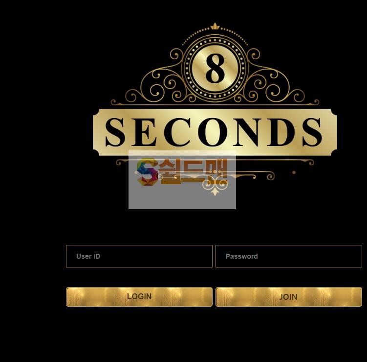 [먹튀사이트] 에잇세컨드 먹튀 8SECONDS 먹튀확정 888scd.com 토토 사이트
