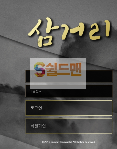 [먹튀사이트] 삼거리 먹튀 삼거리 먹튀확정 sam-bet.com 토토 사이트