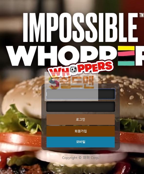 [먹튀사이트] 와퍼 먹튀 WHOPPERS 먹튀확정 wp-cu.com 토토 사이트