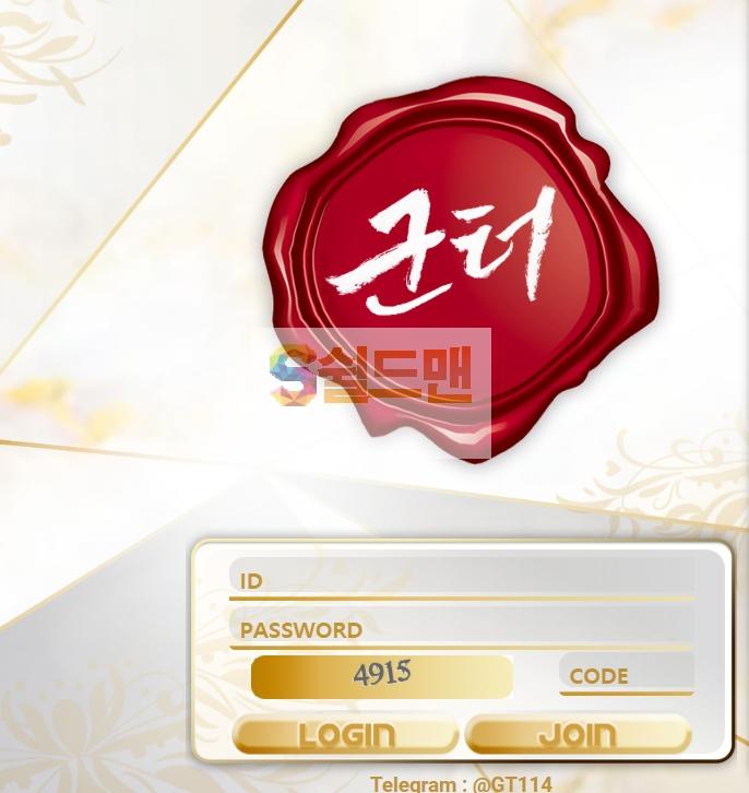 [먹튀사이트] 군터 먹튀 군터 먹튀확정  kd-353.com 토토먹튀
