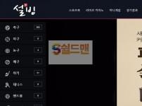 [먹튀사이트] 설빙 먹튀 설빙 먹튀확정 sub-79.com 토토 사이트