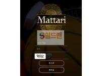 [먹튀사이트] 마타리 먹튀 MATTARI 먹튀확정 mtge-ve.com 토토 사이트