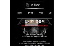 [먹튀사이트] 에프픽 먹튀 FFICK 먹튀확정 fp-07.com 토토 사이트