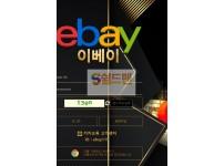 [먹튀사이트] 이베이 먹튀 EBAY 먹튀확정 eb-aaa.com 토토 사이트