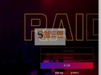 [먹튀사이트] 레이드 먹튀 RAID 먹튀확정 on-114.com 토토 사이트