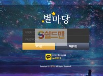 [먹튀사이트] 별마당 먹튀 STARMADANG 먹튀확정 star-madang77.com 토토 사이트
