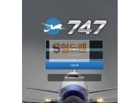 [먹튀사이트] 칠사칠 먹튀 747 먹튀확정 747-one.com 토토 사이트